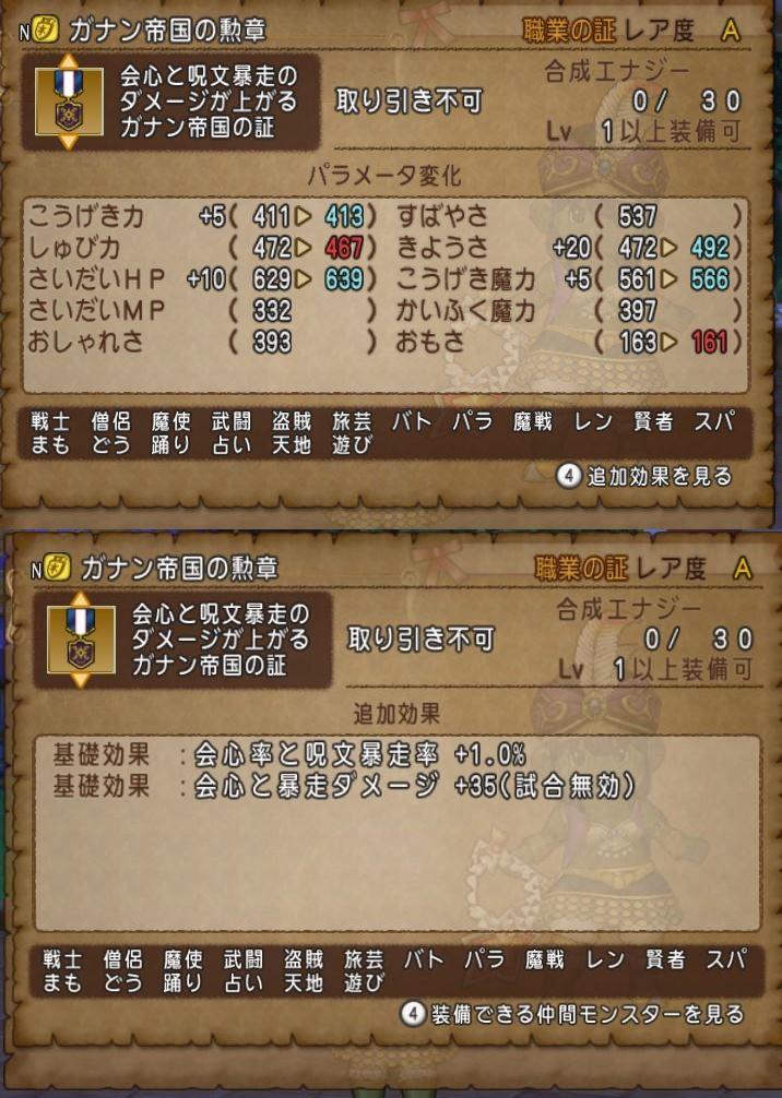 の ガナン 帝国 勲章 10 ドラクエ