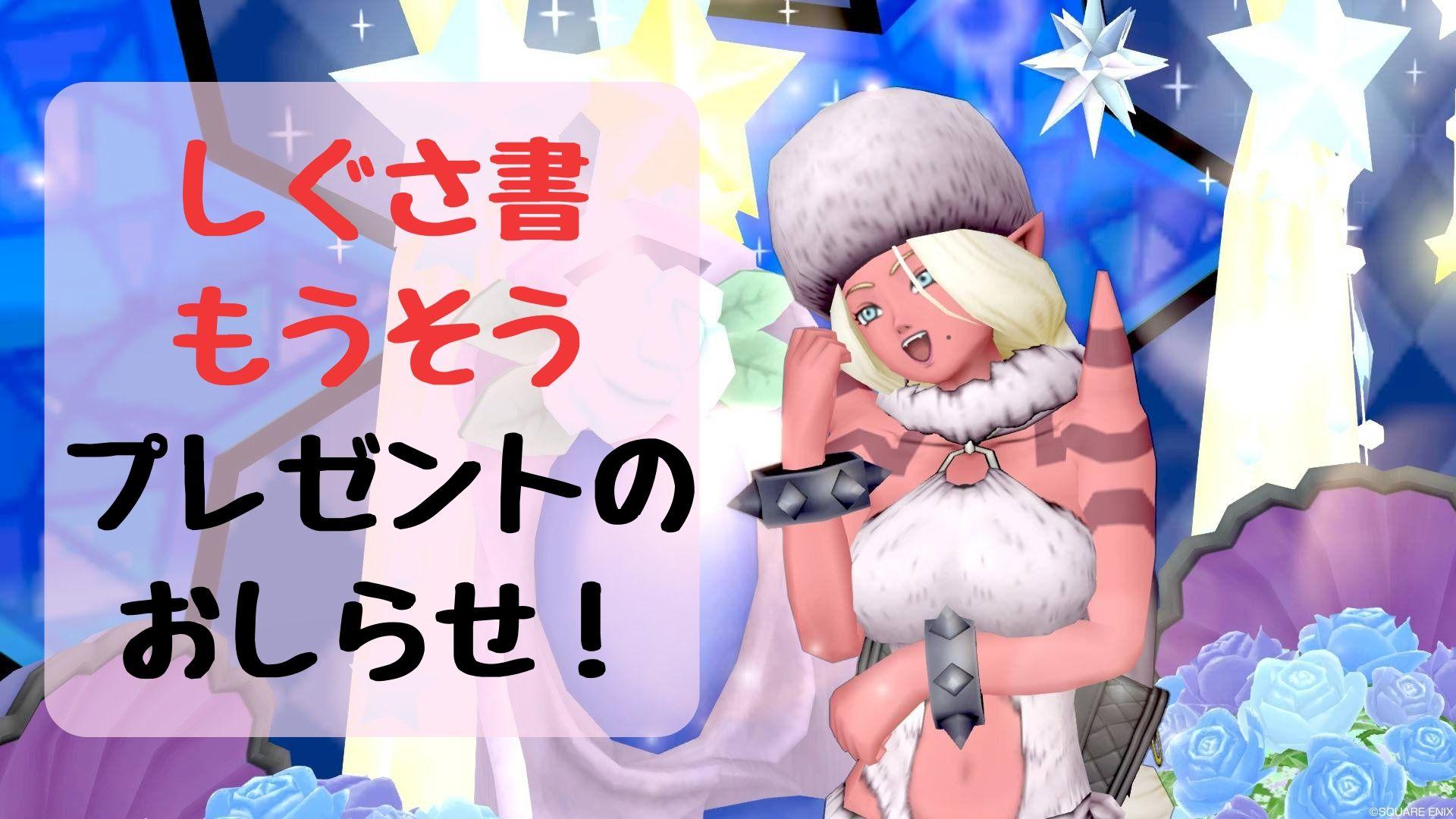 しぐさ「妄想」可愛すぎてヤベェ!&プレゼント企画のおしらせ