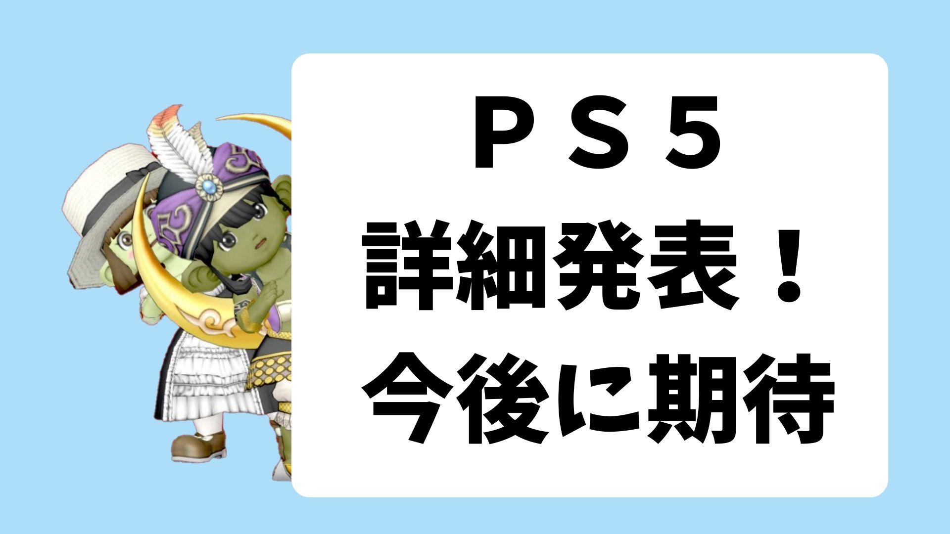 値段 公式 ps5